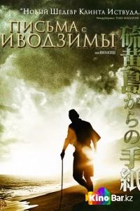Фильм Письма с Иводзимы смотреть онлайн