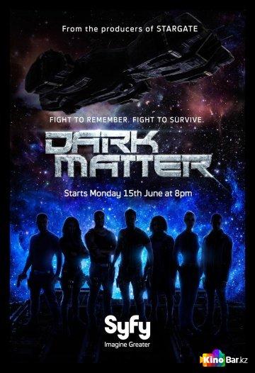 Фильм Тёмная материя 1 сезон 13 серия смотреть онлайн