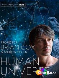 Фильм Человеческая Вселенная 1 сезон 1,2 выпуск смотреть онлайн