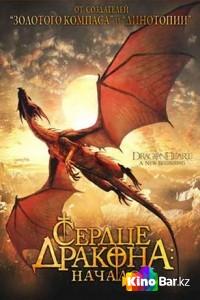 Фильм Сердце дракона: Начало смотреть онлайн
