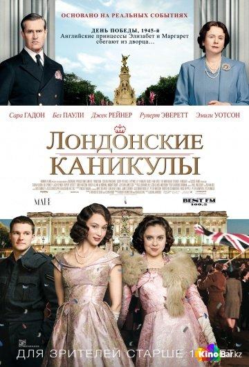 Фильм Лондонские каникулы смотреть онлайн
