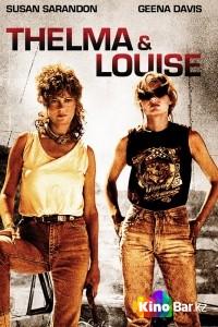 Фильм Тельма и Луиза смотреть онлайн