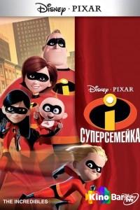 Фильм Суперсемейка смотреть онлайн