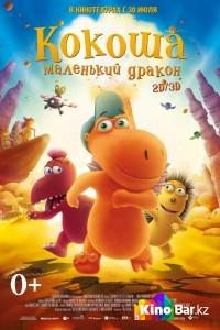 Фильм Кокоша – маленький дракон смотреть онлайн