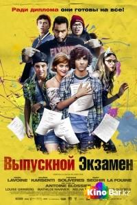 Фильм Выпускной экзамен смотреть онлайн