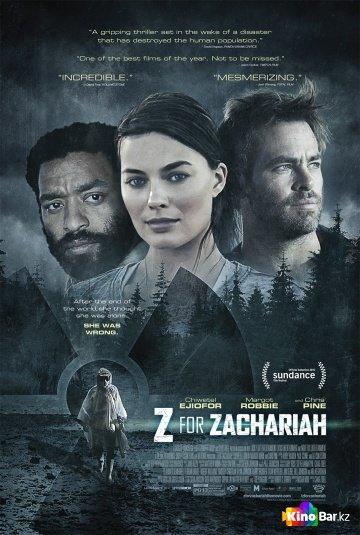 Фильм Z – значит Захария смотреть онлайн
