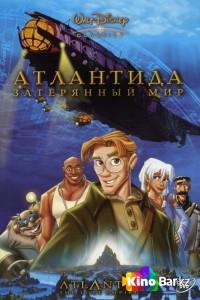Фильм Атлантида: Затерянный мир смотреть онлайн
