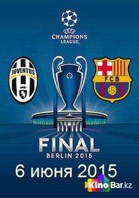 Фильм Лига Чемпионов 2014-15. Финал смотреть онлайн