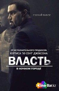Фильм Власть в ночном городе 2 сезон смотреть онлайн