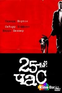 Фильм 25-й час смотреть онлайн
