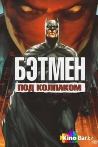 Фильм Бэтмен: Под колпаком смотреть онлайн