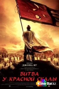Фильм Битва у Красной скалы смотреть онлайн