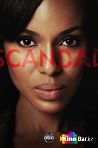Фильм Скандал 2 сезон 21,22 серия смотреть онлайн