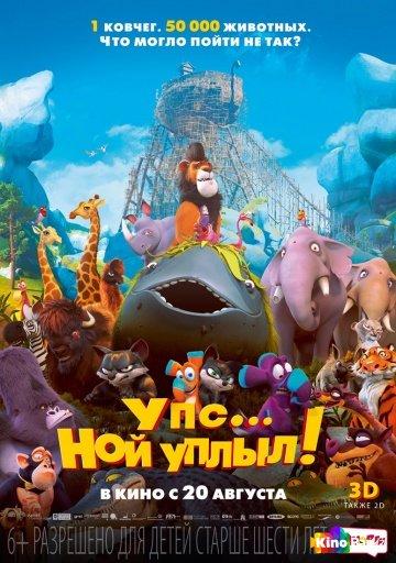 Фильм Упс… Ной уплыл! смотреть онлайн