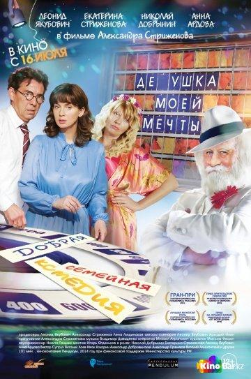 Фильм Дедушка моей мечты смотреть онлайн