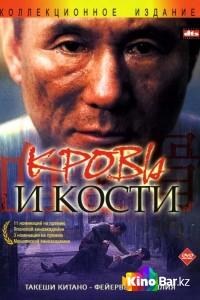 Фильм Кровь и кости смотреть онлайн