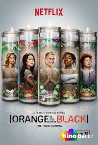 Фильм Оранжевый — хит сезона 3 сезон 13 серия смотреть онлайн