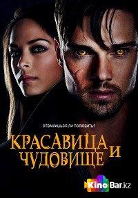 Фильм Красавица и чудовище 3 сезон 13 серия смотреть онлайн