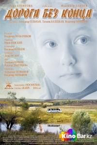 Фильм Дорога без конца смотреть онлайн