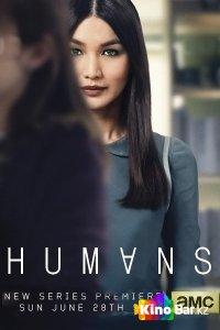 Фильм Люди 1 сезон смотреть онлайн