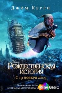 Фильм Рождественская история смотреть онлайн