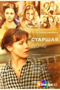 Фильм Старшая дочь 11,12 серия смотреть онлайн