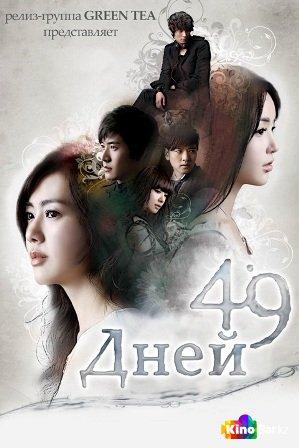 Фильм 49 дней 19,20 серия смотреть онлайн