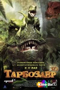 Фильм Тарбозавр 3D смотреть онлайн