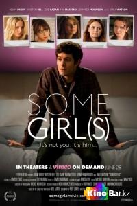 Фильм Некоторые девушки смотреть онлайн