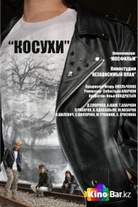 Фильм Косухи смотреть онлайн