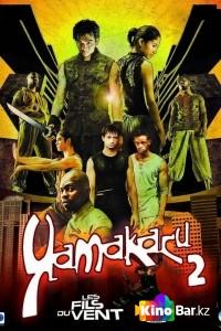 Фильм Ямакаси2 смотреть онлайн