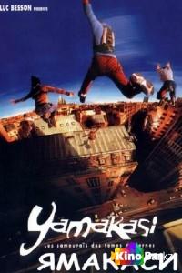Фильм Ямакаси: Свобода в движении смотреть онлайн