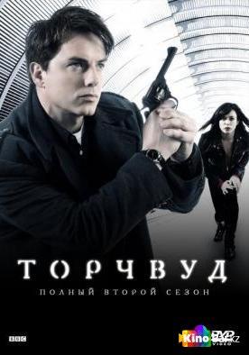 Фильм Охотники за чужими / Торчвуд 2 сезон 12,13 серия смотреть онлайн