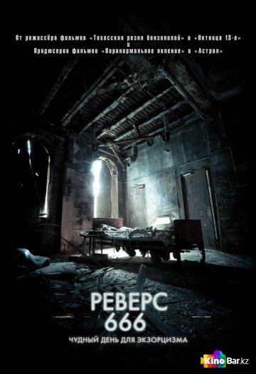 Фильм Реверс 666 смотреть онлайн