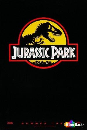 Фильм Парк Юрского периода  1,2,3,4 (все части по порядку) смотреть онлайн