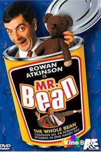 Фильм Мистер Бин. Все серии по порядку смотреть онлайн