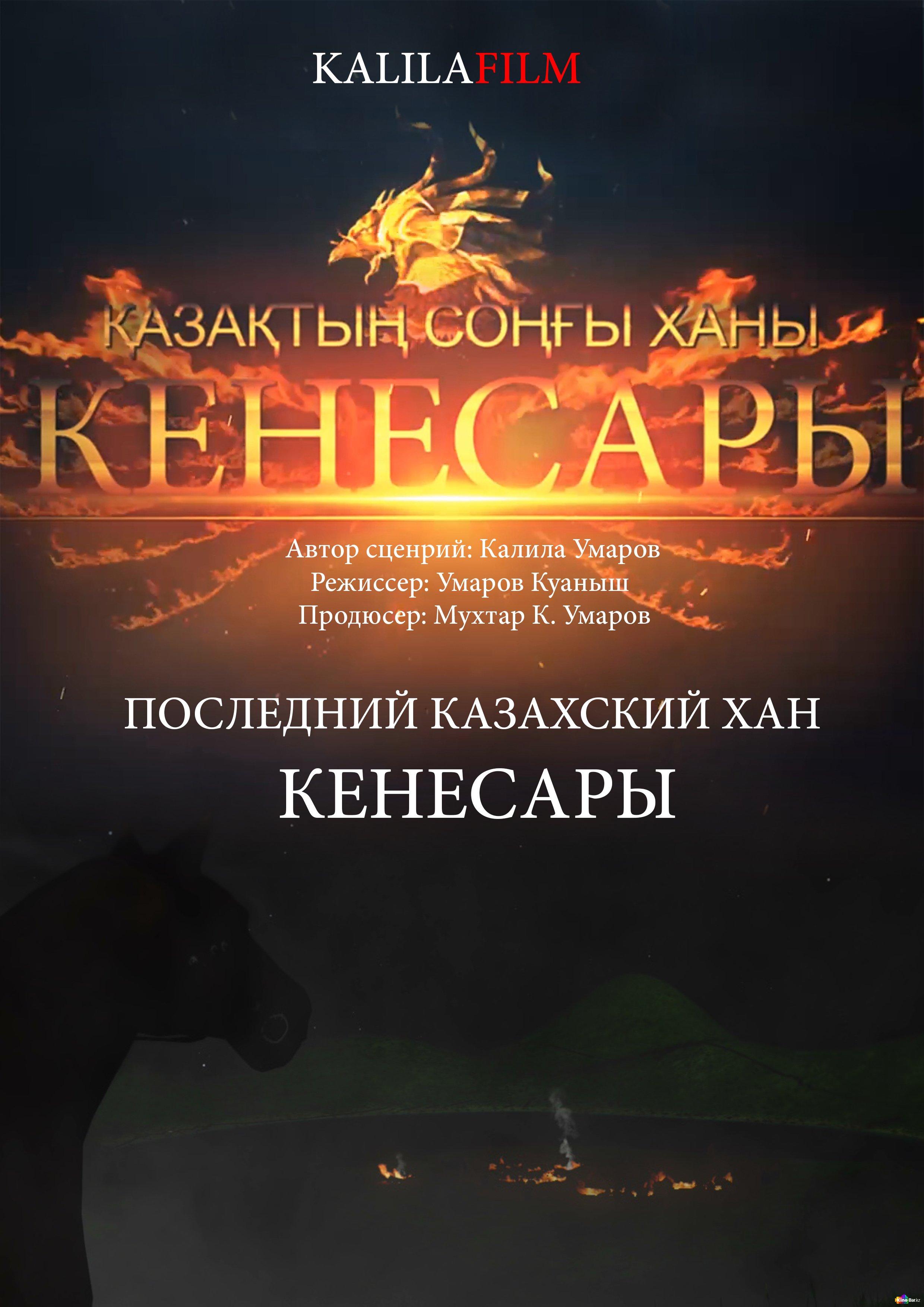 Фильм Қазақтың соңғы ханы Кенесары / Последний казахский хан Кенесары смотреть онлайн