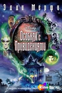Фильм Особняк с привидениями смотреть онлайн