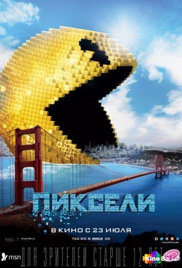 Фильм Пиксели смотреть онлайн