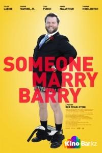 Фильм Поженить Бэрри смотреть онлайн