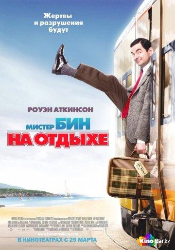 Фильм Мистер Бин на отдыхе смотреть онлайн