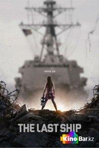Фильм Последний корабль 2 сезон 13 серия смотреть онлайн