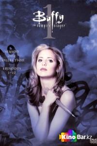 Фильм Баффи – истребительница вампиров 1 сезон 11,12 серия смотреть онлайн