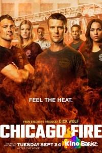 Фильм Чикаго в огне / Пожарные Чикаго 1 сезон 23,24 серия смотреть онлайн