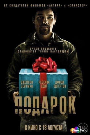 Фильм Подарок смотреть онлайн