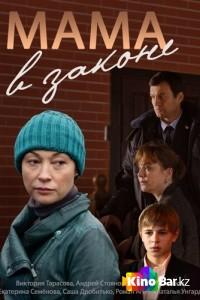 Фильм Мама в законе 1,2,3,4 серия смотреть онлайн