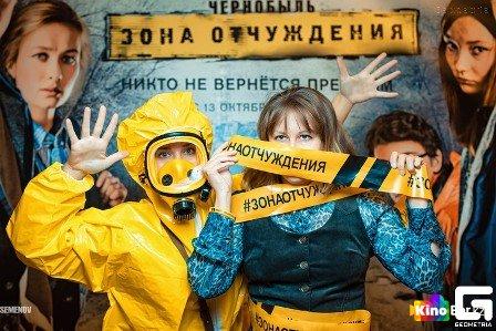 сериал чернобыль зона отчуждения 1 серия 1 сезон