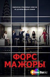Фильм Форс-Мажоры / Костюмы в законе 5 сезон 16 серия смотреть онлайн