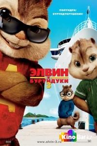 Фильм Элвин и бурундуки3 смотреть онлайн