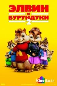 Фильм Элвин и бурундуки2 смотреть онлайн